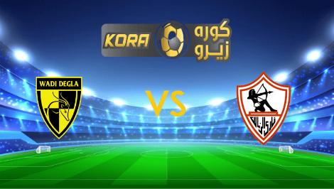 مشاهدة مباراة الزمالك ووادي دجلة بث مباشر اليوم 8-10-2020 الدوري المصري