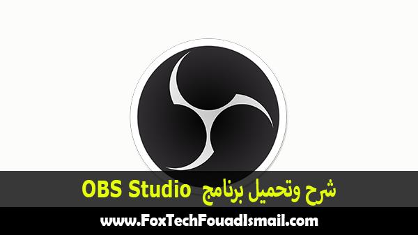 ضبط اعدادات OBS Studio