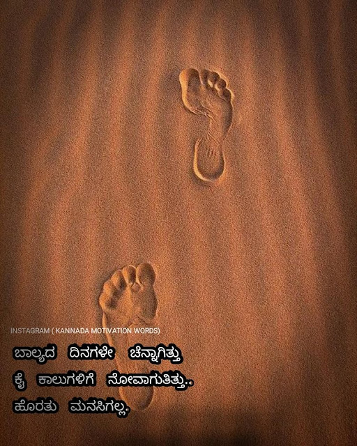 kannada emotional quotes with images