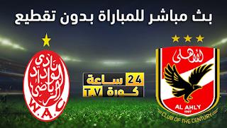 موعد مباراة الأهلي والوداد الرياضي بث مباشر بتاريخ 23-10-2020 دوري أبطال أفريقيا