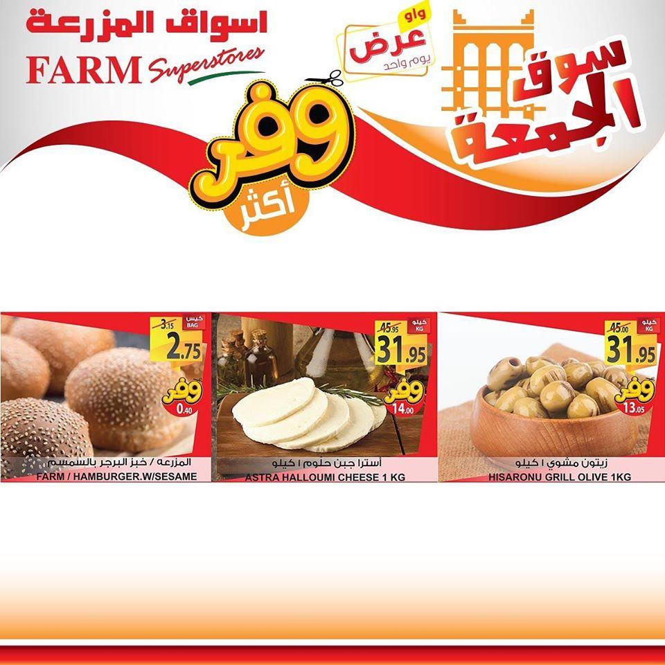عروض اسواق المزرعة الرياض و الشرقية و عرعر اليوم الجمعة 24 ابريل 2020 سوق الجمعة