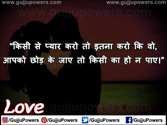 love shayari image download in hindi 2020
