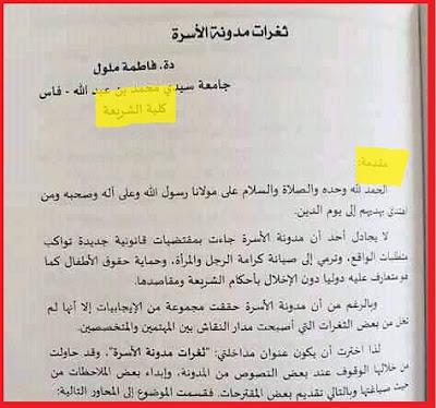 ثغرات قانونية بمدونة الأسرة المغربية - صيغة PDF