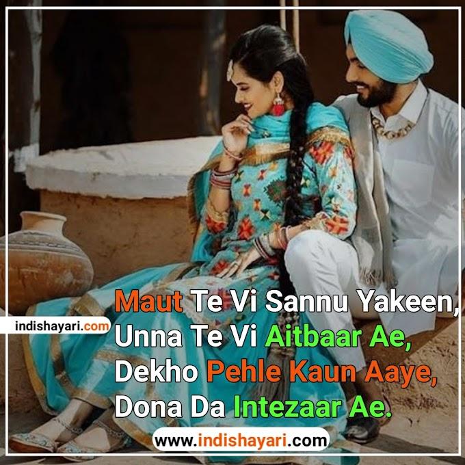 15+ Best Punjabi Shayari in Hindi by Indishayari.com