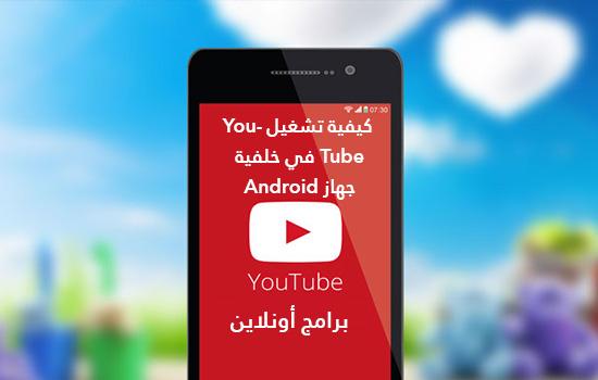 كيفية تشغيل YouTube في خلفية جهاز Android