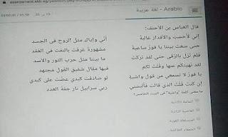 تسريب امتحان اللغة العربية للصف الثاني الثانوي ، امتحان اللغة العربية ثانية ثانوي ترم ثاني 2020