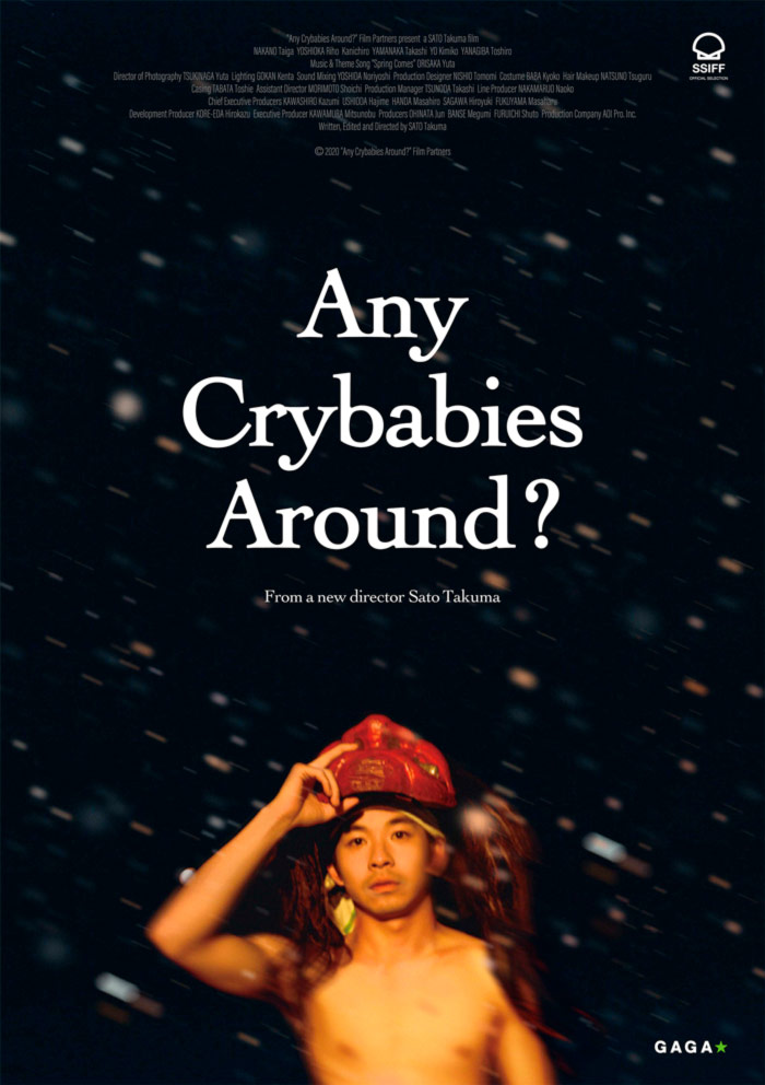 Any Crybabies Around? (Nakuko wa Inei ga) film - Takuma Sato - poster internacional