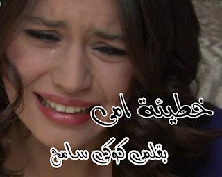رواية خطيئة امي الحلقة الثانيه