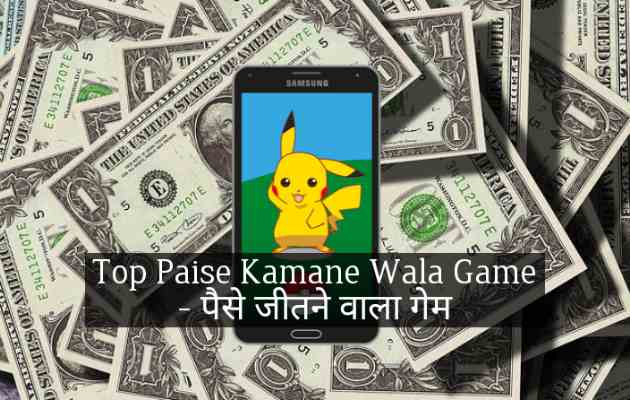 Paise Kamane Wala Game