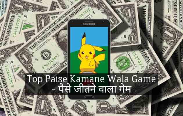 Top 19 Paise Kamane Wala Game 2021 - (Real Money Earning Games)