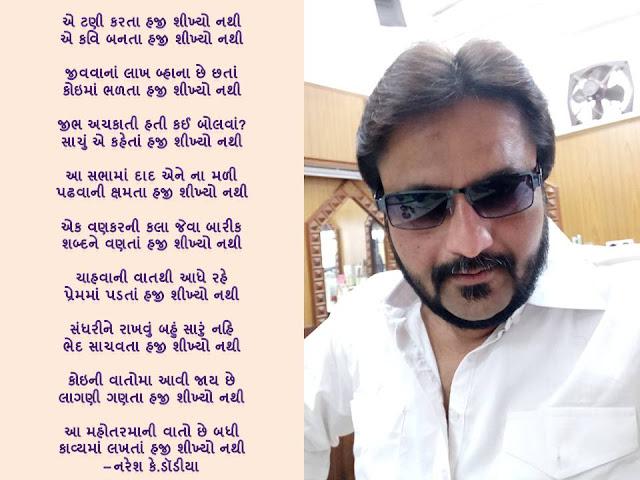 ए टणी करता हजी शीख्यो नथी Gujarati Gazal By Naresh K. Dodia