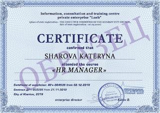 dokument-vypusknice-kursa-menedzher-po-personalu-certificate