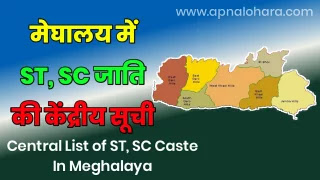 ST Caste list in Meghalaya, SC caste list in Meghalaya