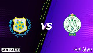 مشاهدة مباراة الرجاء الرياضي والإسماعيلي بث مباشر بتاريخ 11-01-2021 كأس محمد السادس للاندية الابطال