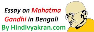 Essay on Mahatma Gandhi in Bengali Language