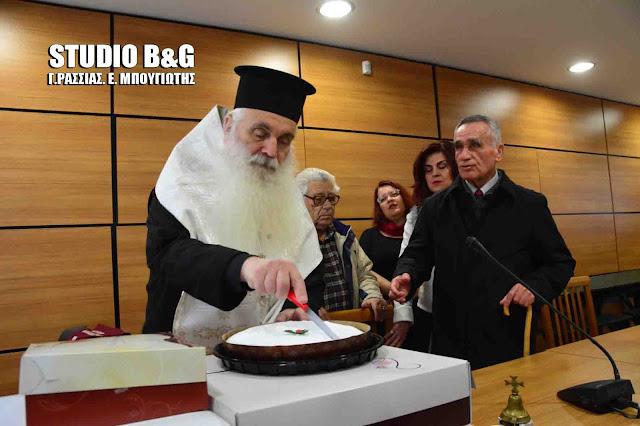 Η Ένωση Τυφλών Ανατολικής Πελοποννήσου κόβει την πίτα της στο Ναύπλιο