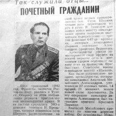 Почетный гражданин села Шаумян