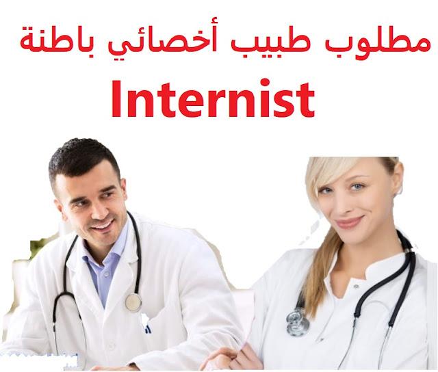 وظائف السعودية مطلوب طبيب أخصائي باطنة Internist
