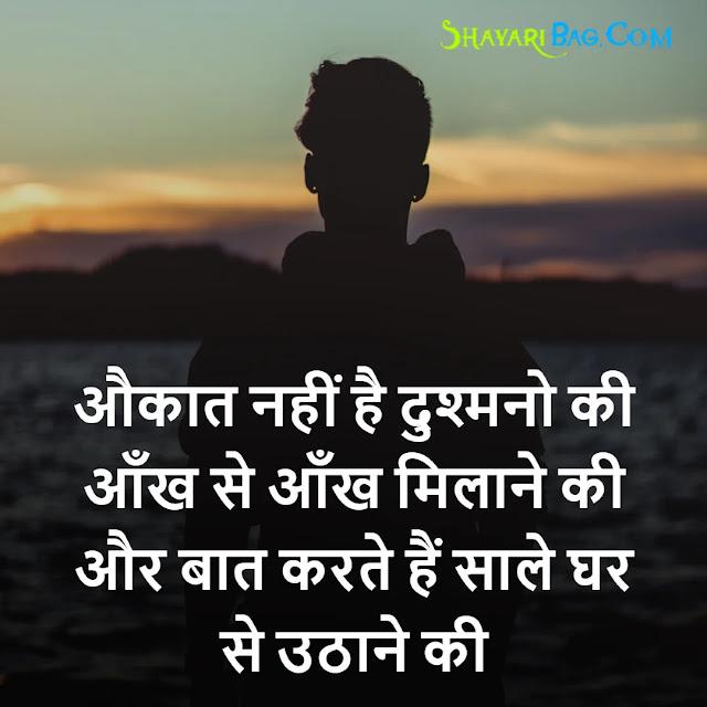 Aukat Attitude Status Hindi 2021