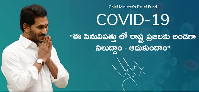 One Day Basic Pay Contribution for AP CM Relief Fund (CMRF) Due To Covid -19 (Corona) From All AP State Govt Employees ,Pensioners