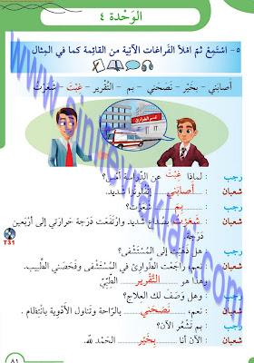 8. Sınıf Arapça Meb Yayınları Ders Kitabı Cevapları Sayfa 81