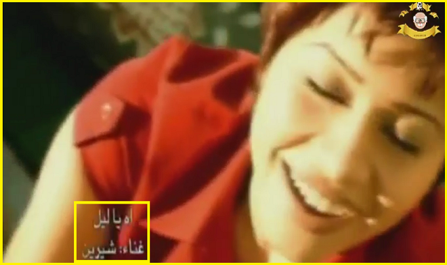 شيرين عبد الوهاب واجمل اغانيها 5  2020 اه ياليل