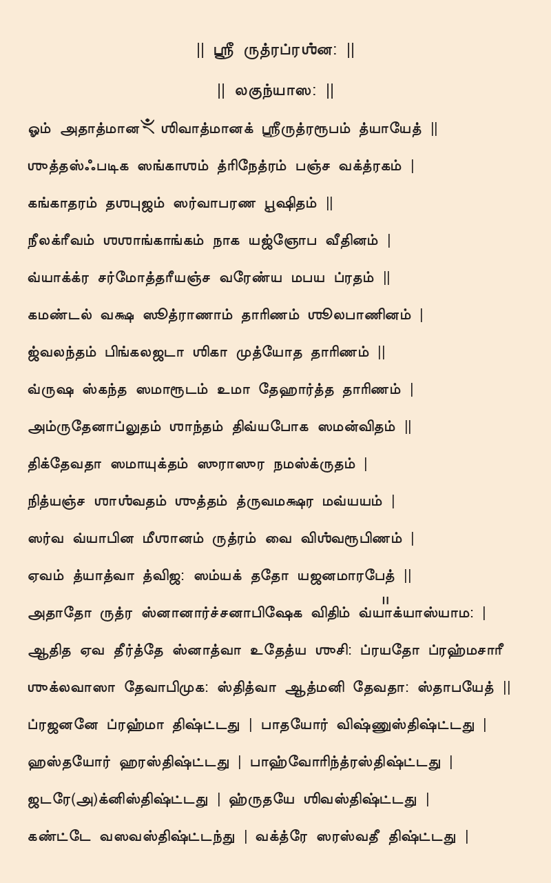 Advaita Vedanta: Rudram 01