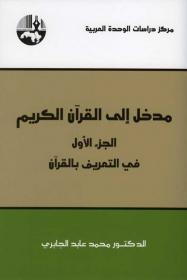 مدخل إلى القرآن الكريم لمحمد عابد الجابري