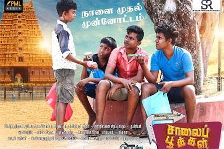 Saalai Pookal official tamil teaser – sutharsan ratnam | pmlmedia | Sri nirmal