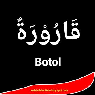 Bahasa arab botol