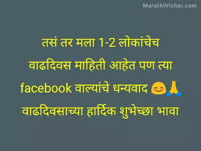 insulting birthday wishes for best friend in marathi