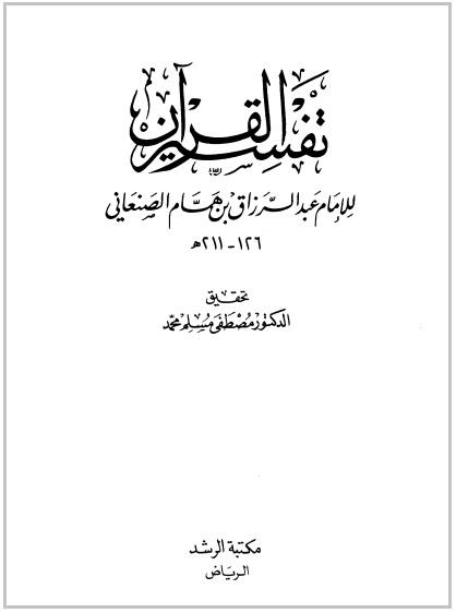 pdf kitab tafsir abdur rozzaq shan'ani download cetakan riyadl