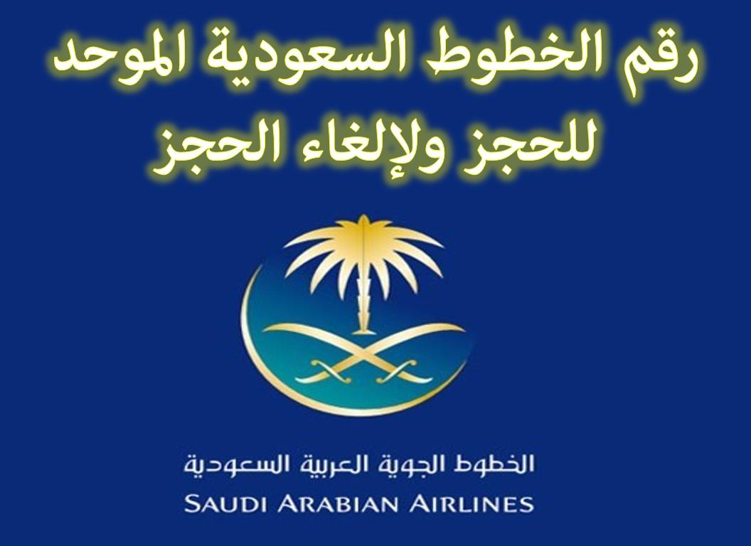 رقم الخطوط السعودية الموحد للحجز ولإلغاء الحجز