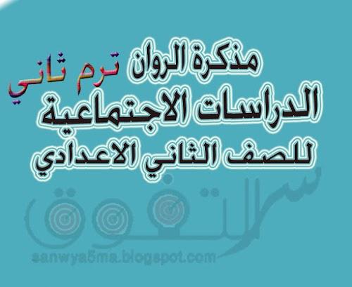 تحميل مذكره الروان تاريخ الصف الثاني الاعدادي 2017 ترم ثان