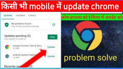 Update Chrome Android   Google Chrome update 2020   Google update