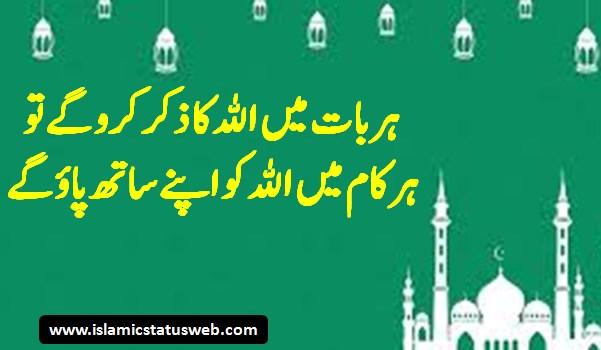 Best Islamic Quotes For Whatsapp Status - Islamic Status