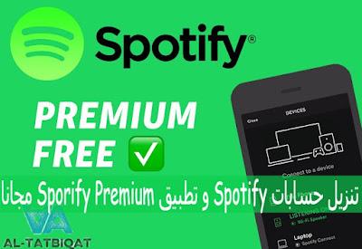 تنزيل حسابات Spotify و تطبيق Spotify Premium مجانا