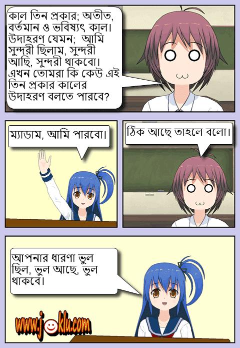 Tense Bengali joke