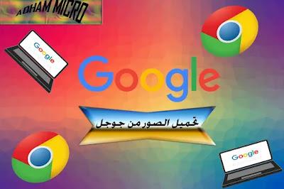 تحميل صور,جوجل,صور جوجل,تحميل الصور بجودة عالية,تحميل,تنزيل صور من النت,تنزيل الصور للكمبيوتر,شرح تقوم بتنزيل الصور,تحميل الصور من جوجل,الصورة,الصور,صور,تحميل صور من جوجل,تحميل الصور من جوجل ايرث,طريقة,حفظ الصور من جوجل,تحميل الصورة من أصلها