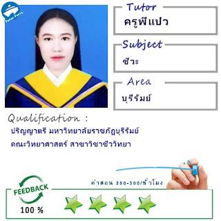 ครูพี่แป๋ว (ID : 13876) สอนวิชาชีวะ ที่บุรีรัมย์