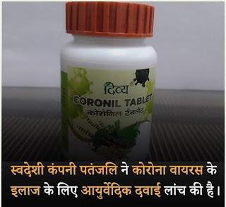 पतंजलि आयुर्वेदिक संस्था के मालिक बाबा रामदेव ने लॉन्च की कोरोना की आयुर्वेदिक दवा कोरोनिल
