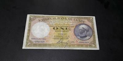اغلى العملات المصريه القديمه