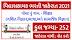 SSA Gujarat 252 Teacher Teacher Recruitment 2021 -ssarms.gipl.in