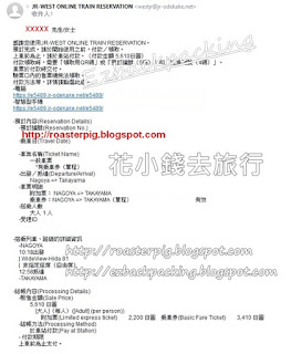 JR West Online Train Reservation電郵