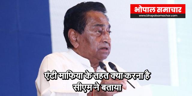 मुख्यमंत्री ने बताया एंटी माफिया मुहिम के तहत किस तरह और किन लोगों पर कार्रवाई की जानी है   MP NEWS