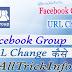 Facebook Group का URL (Link) Change कैसे करें