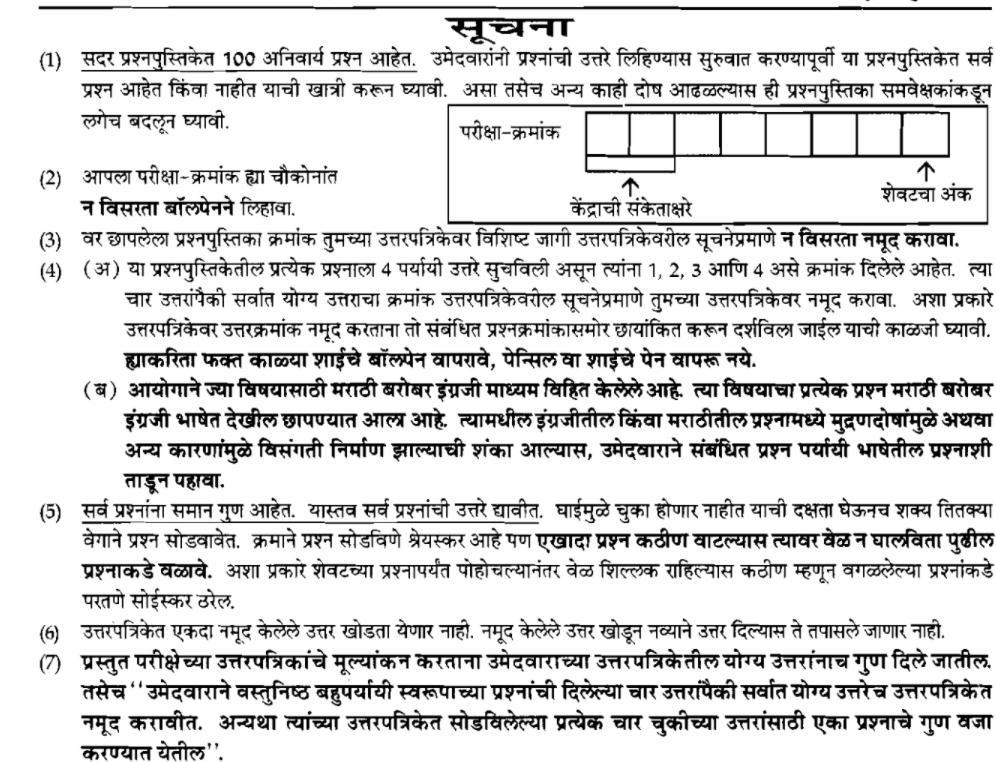 Download PDF for MPSC PSI question paper pdf | MPSC PSI paper