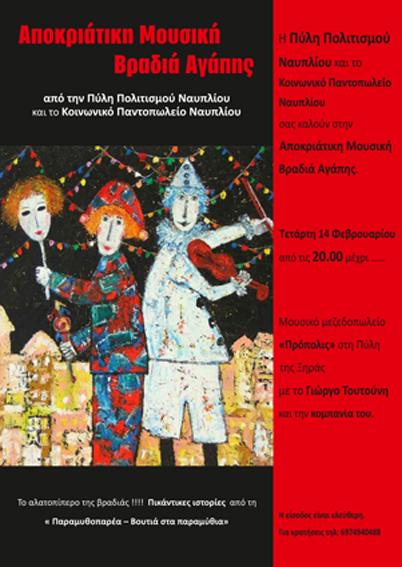 Αποκριάτικη Μουσική Βραδιά Αγάπης από την Πύλη Πολιτισμού και το Κοινωνικό Παντοπωλείο Ναυπλίου