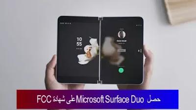 حصل Microsoft Surface Duo على شهادة FCC ، أطلق فقط حول الزاوية