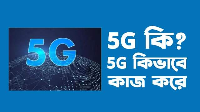 5G কি